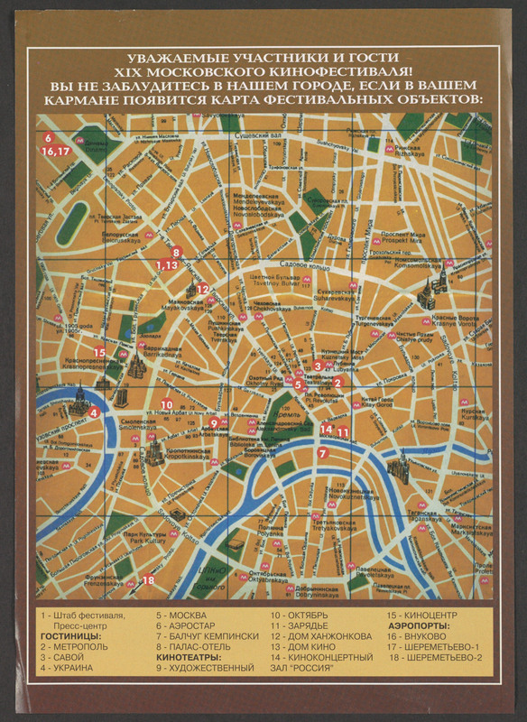 Map of Moscow provided to participants in the Moscow Film Festival. <br /><br /> Severo Perez Papers, Wittliff Collections, Texas State University.