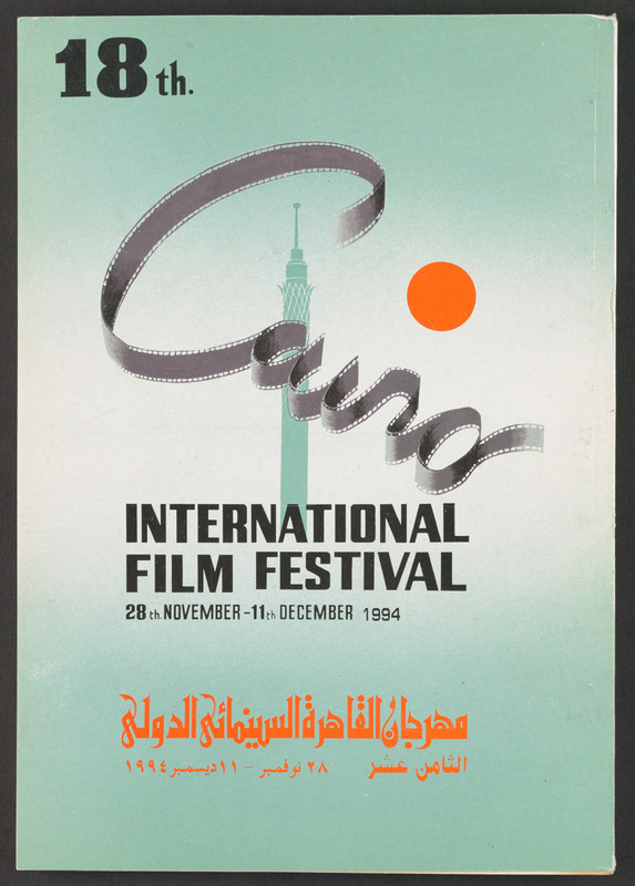 Cover of the official program for the Cairo International Film Festival. <br /><br /> Severo Perez Papers, Wittliff Collections, Texas State University.